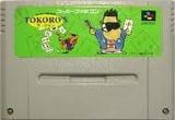 TOKORO'S マージャン ビック東海 スーパーファミコン SFC版 トコロズ