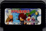 ゲゲゲの鬼太郎2 妖怪軍団の挑戦 バンダイ ファミコン FC版