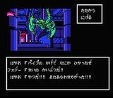 ジーザス 恐怖のバイオモンスター キングレコード ファミコン FC版
