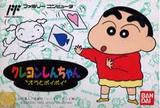 クレヨンしんちゃん オラとポイポイ バンダイ ファミコン FC版