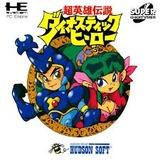 超英雄伝説 ダイナスティックヒーロー ハドソン PCエンジン PCE版