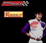 全日本GT選手権 バンプレスト/カネコ スーパーファミコン SFC版