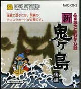 ふぁみこんむかし話 新・鬼ヶ島(前編・後編) 任天堂 ファミコン FC版