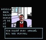 探偵・神宮寺三郎 新宿中央公園殺人事件 データイースト ファミコン FC版