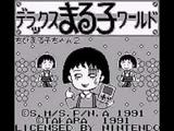 ちびまる子ちゃん2デラックスまる子ワールド タカラ ゲームボーイ GB版