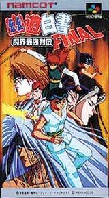 幽遊白書 FINAL 魔界最強列伝 ナムコ スーパーファミコン SFC版