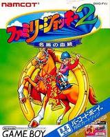 ファミリージョッキー2 名馬の血統 ナムコ ゲームボーイ GB版