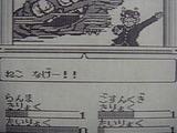 らんま1/2 格劇問答 バンプレスト ゲームボーイ GB版