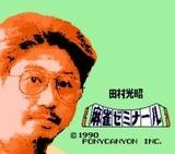 田村光昭の麻雀ゼミナール ポニーキャニオン ファミコン FC版