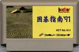 囲碁指南91 ヘクト ファミコン FC版