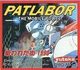 機動警察パトレイバー 狙われた街1990 ユタカ ゲームボーイ GB版