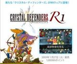 クリスタル・ディフェンダーR1