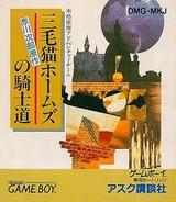三毛猫ホームズの騎士道 アスク講談社 ゲームボーイ GB版