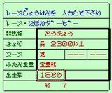 馬券王TV94 アスミック ゲームボーイ GB版