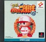 実況パワフルプロ野球95 コナミ プレイステーション 初代PS1版