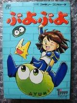 ぷよぷよROM版 徳間書店 ファミコン FC版