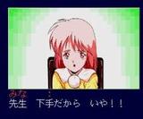 麻雀クリニックスペシャル ナグザット PCエンジン PCE版