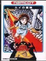 カイの冒険 ナムコ ファミコン FC版