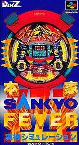 本家・sankyoフィーバー 実機シミュレーション デンズ スーパーファミコン SFC版