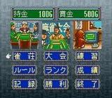 麻雀大会2 光栄 スーパーファミコン SFC版