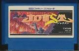 ジャウスト HAL研究所 ファミコン FC版