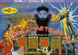 霊幻道士 ポニーキャニオン ファミコン FC版