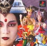 ツインゴッデス ポリグラム プレイステーション 初代PS1版
