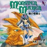 モンスターメーカー 闇の竜騎士 NECアベニュー PCエンジン PCE版