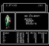 ウィザードリィ�ダイヤモンドの騎士FC版レビュー・ゲームソフト攻略法サイト・HP・評価・評判・口コミ