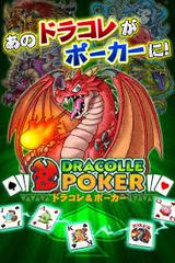 ドラコレ&ポーカー