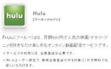 Wii U Hulu