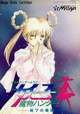 魔物ハンター妖子 第七の魔鐘 メサイヤ メガドライブ MD版