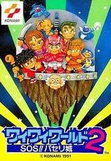 ワイワイワールド2 SOS!パセリ城 コナミ ファミコン FC版