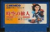 時空の旅人 ケムコ ファミコン FC版