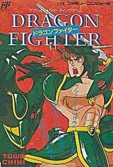 ドラゴンファイター トーワチキ ファミコン FC版