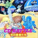 CDバトル 光の勇者たち キングレコード PCエンジン PCE版