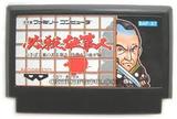 必殺仕事人 バンプレスト ファミコン FC版
