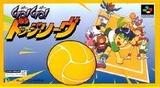 GO!GO!ドッジリーグ パックインビデオ スーパーファミコン SFC版