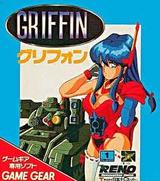 グリフォン 日本テレネット ゲームギア GG版