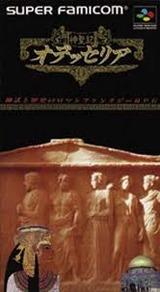 神聖紀 オデッセリア  ビック東海 スーパーファミコン SFC版