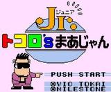 トコロ'SまあじゃんJr ビック東海 ゲームボーイ GB版