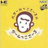 バザールでござ〜るのゲームでござ〜る NECホームエレクトロニクス PCエンジン PCE版