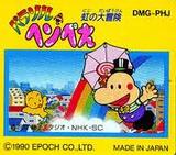 パラソルへんべえ虹の大冒険 エポック社 ゲームボーイ GB版