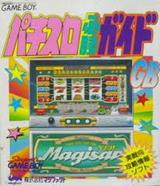 パチスロ必勝ガイドGB マジファクト ゲームボーイ GB版