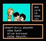 少年アシベ ネパール大冒険の巻 タカラ ファミコン FC版