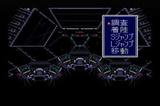 サイバーナイト トンキンハウス PCエンジン PCE版