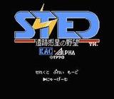 ステッドSTED 遺跡惑星の野望 ケイアミューズメントリース ファミコン FC版