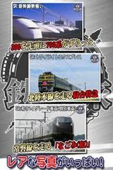 完乗 全国鉄道の旅