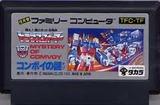 トランスフォーマーコンボイの謎 ファミコン FC版