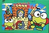 けろっぴとけろりーぬのスプラッシュボム キャラクターソフト ファミコン FC版